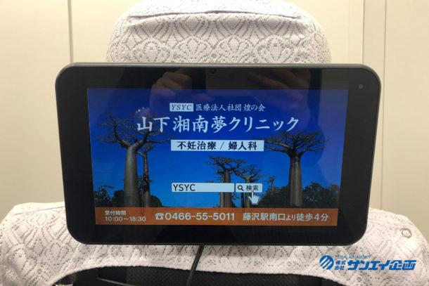 【都内23区】タクシー動画広告(山下湘南夢クリニック様の事例)4