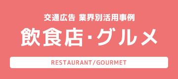飲食業界、飲食店