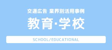 学校業界(教育業界)