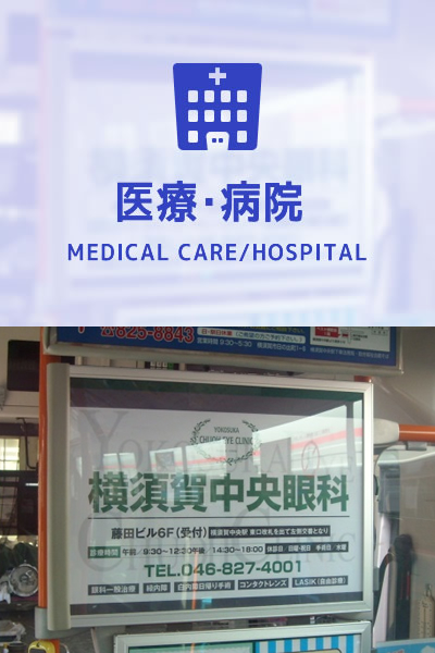 病院・医療業界