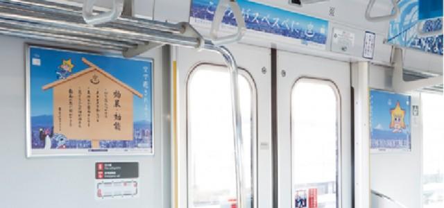 東武ツインポスター