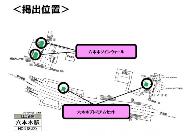 六本木_位置