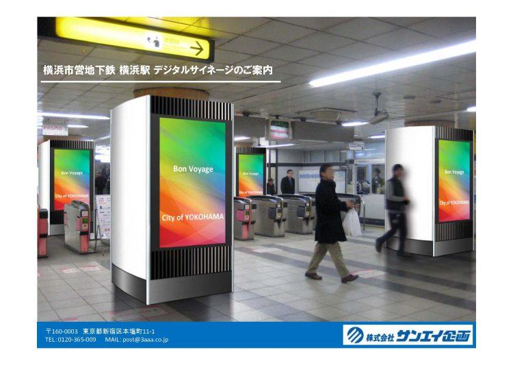 横浜市営デジタルサイネージ