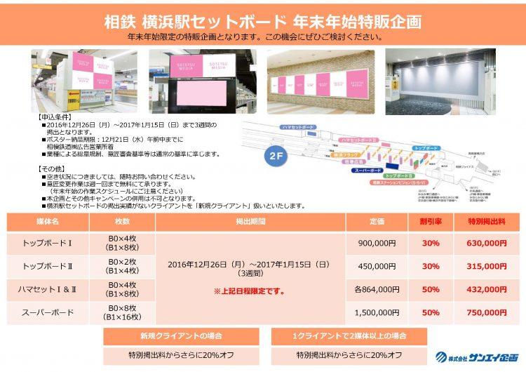 【相鉄】横浜駅セットボード年末年始特販企画