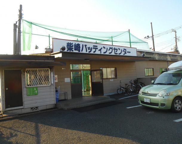 柴崎バッティングセンター様