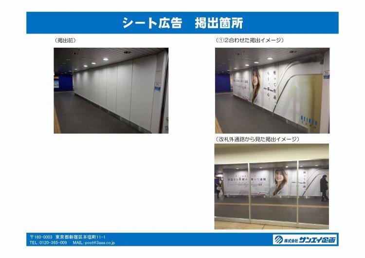 161214_横浜駅南改札シート_ページ_3