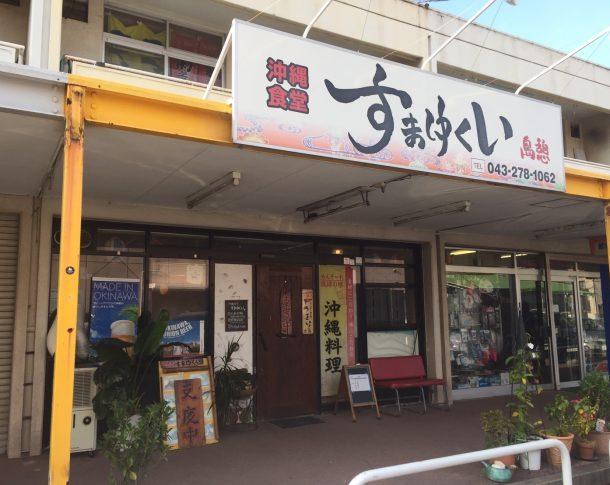 沖縄食堂すまゆくい様