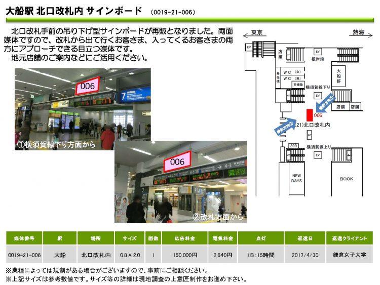 JR_再販資料_0327_ページ_02