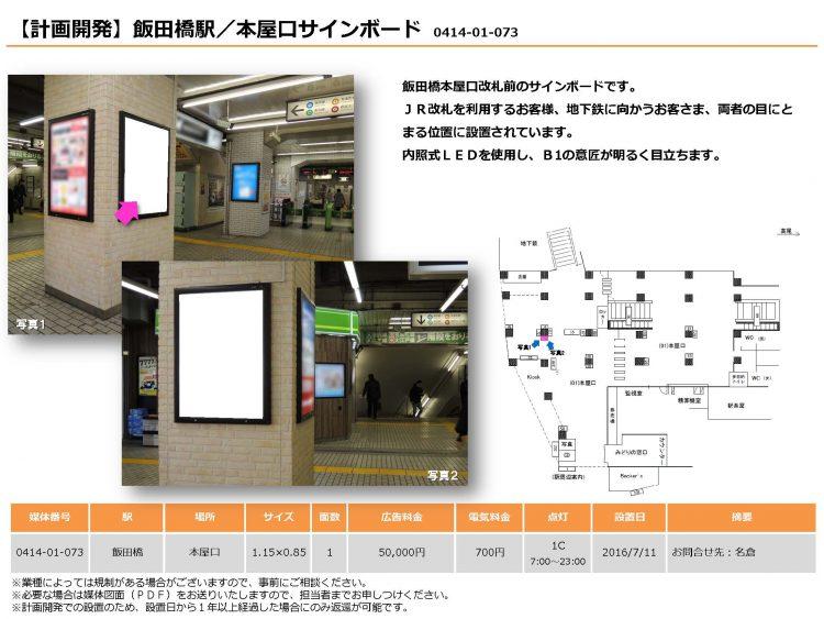 JR_再販資料_0313_ページ_05