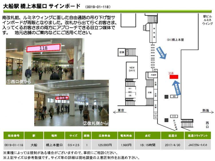 JR_再販資料_0327_ページ_03