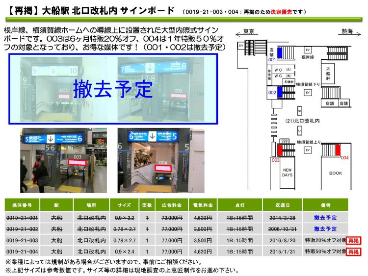 JR_再販資料_0327_ページ_05