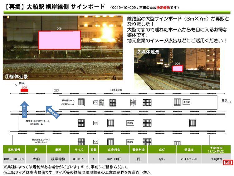JR_再販資料_0327_ページ_04