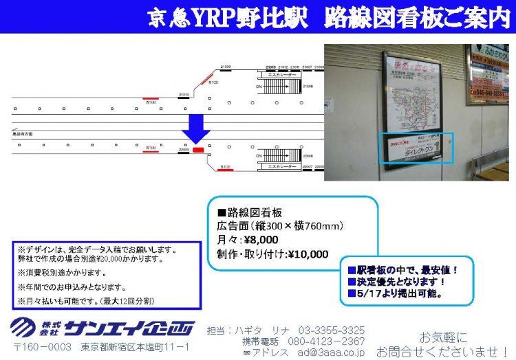 YRP野比 路線図