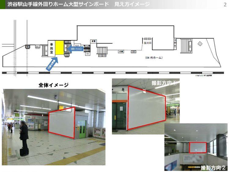 JR_再販資料_0410_ページ_02