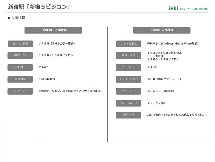 JR_再販資料_0410_ページ_10