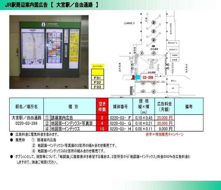 2017年【7月1日~】販売資料_ページ_11