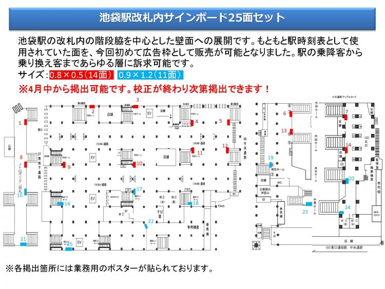 JR_再販資料_0410_ページ_13