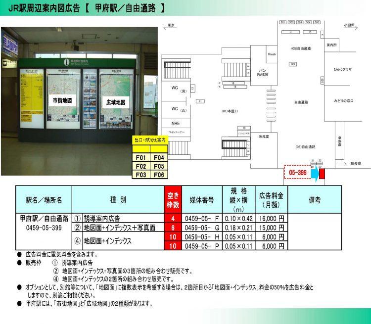 2017年【7月1日~】販売資料_ページ_10