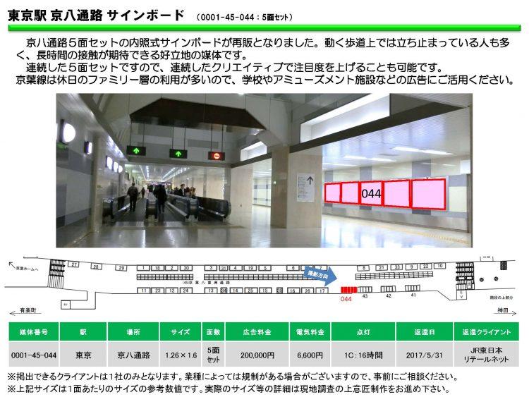 JR_再販資料_0508_ページ_02