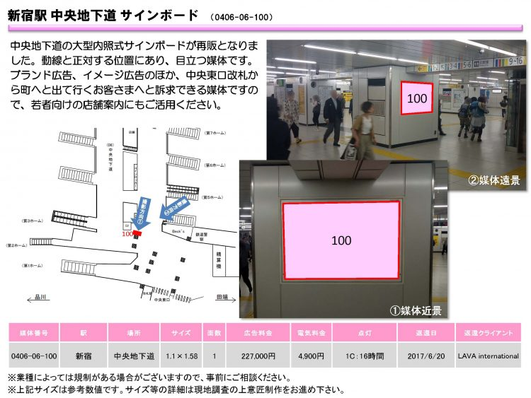 JR_再販資料_0424_ページ_03