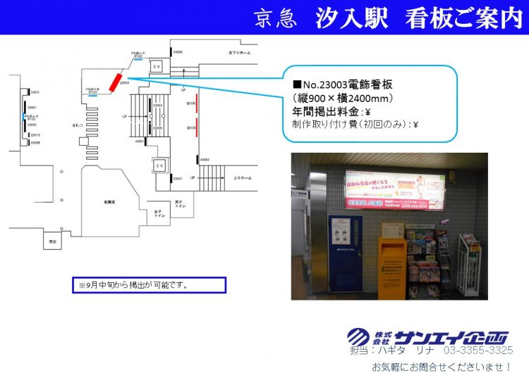 汐入駅 改札目の前