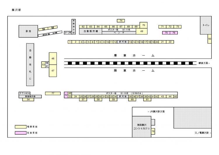 江ノ電_藤沢駅_駅図