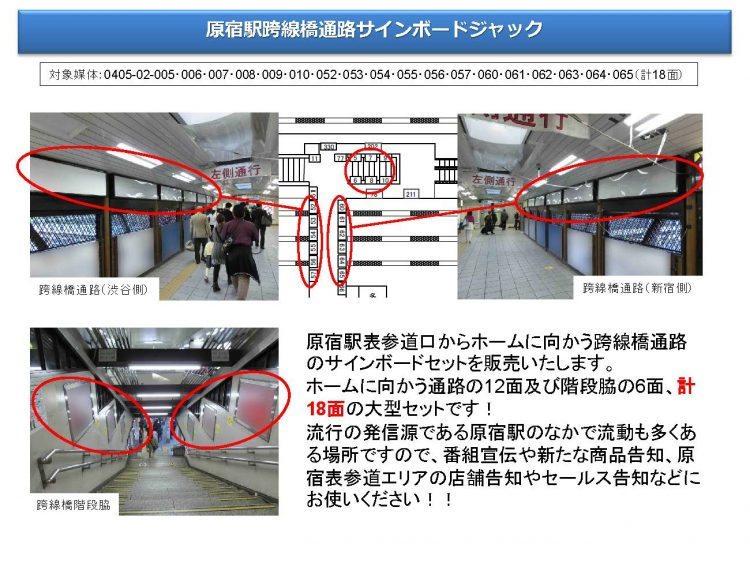 JR_再販資料_0515_ページ_04