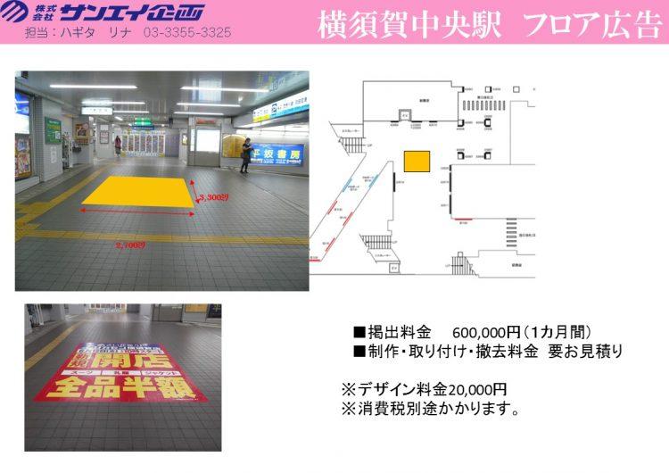 フロア広告(横須賀中央)