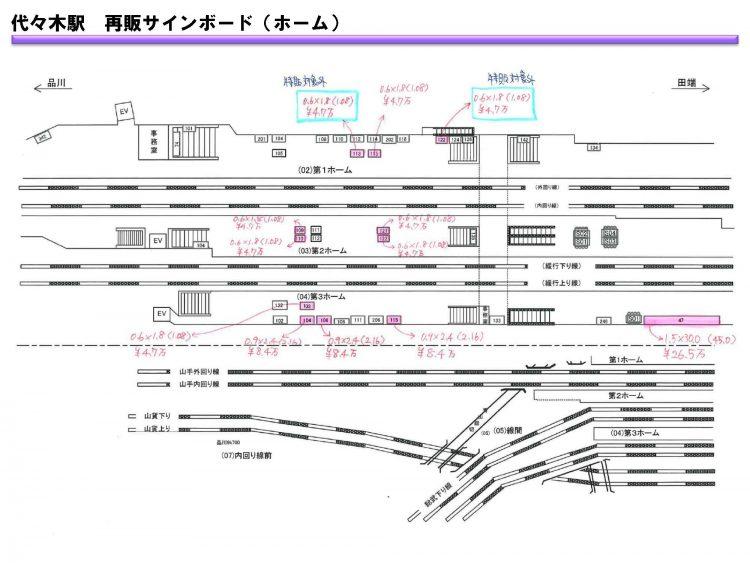 JR_再販資料_0619_ページ_03