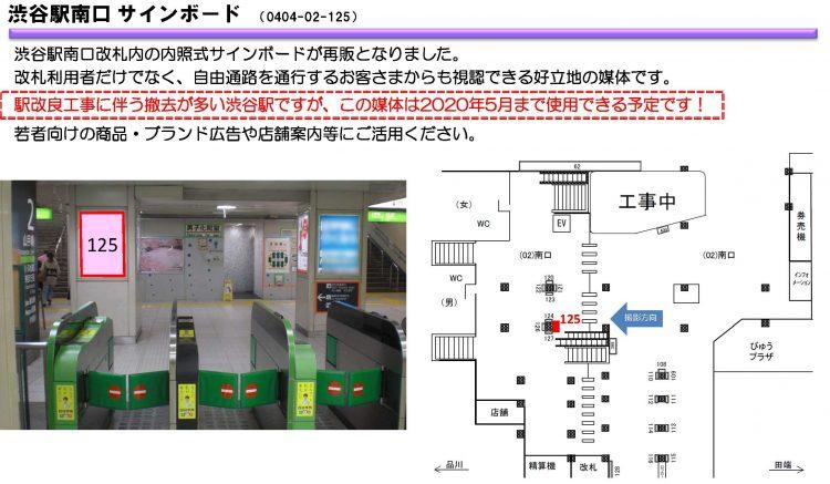 JR_再販資料_0605_ページ_2