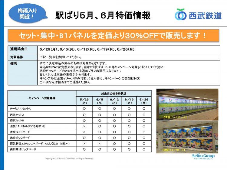 西武_駅ばり5月・6月特販情報