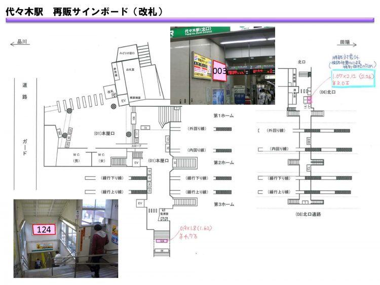 JR_再販資料_0619_ページ_02