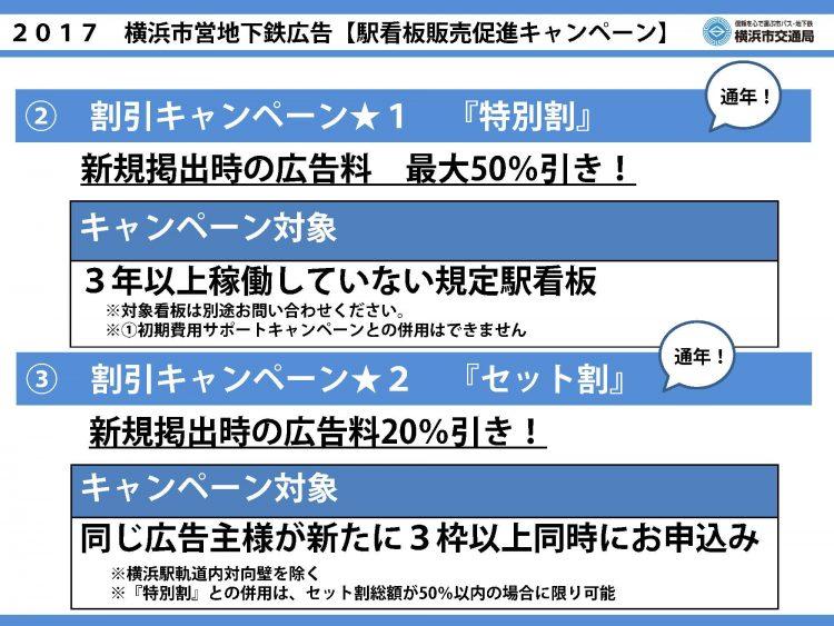 駅看板キャンペーンセールスシート_ページ_3