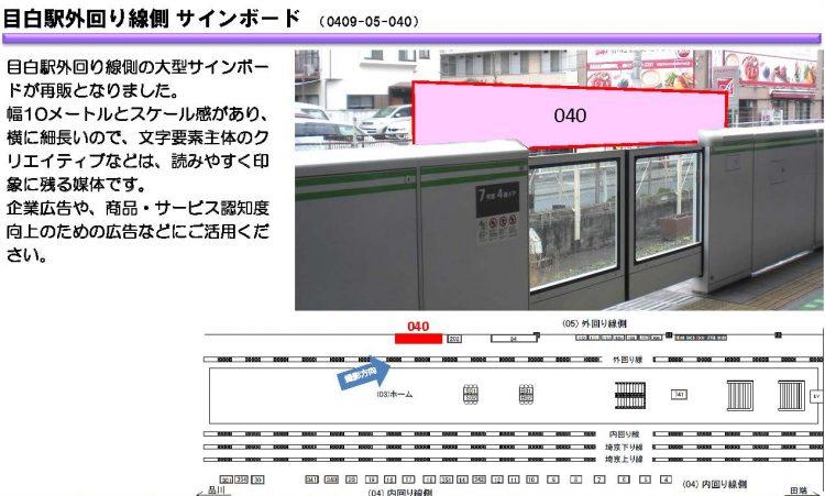 JR_再販資料_0612_ページ_2