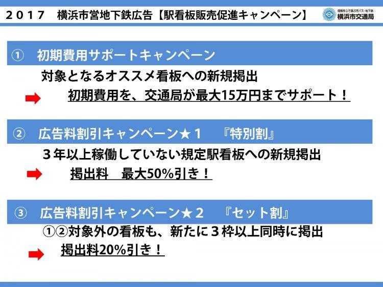 駅看板キャンペーンセールスシート_ページ_1