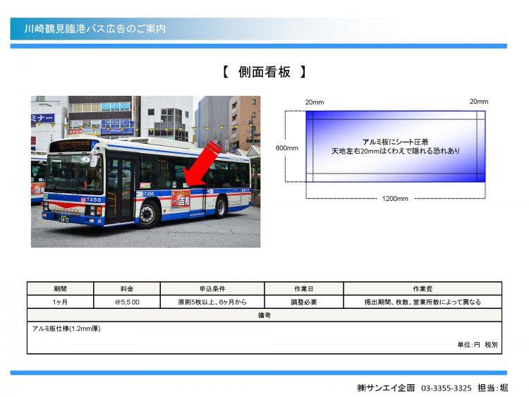 鶴見臨港バス車外広告 ご案内_ページ_2