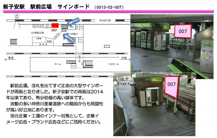 JR_再販資料_0724_ページ_2