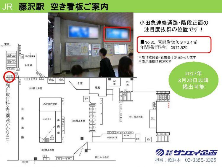 【JR藤沢駅】優良広告のご案内