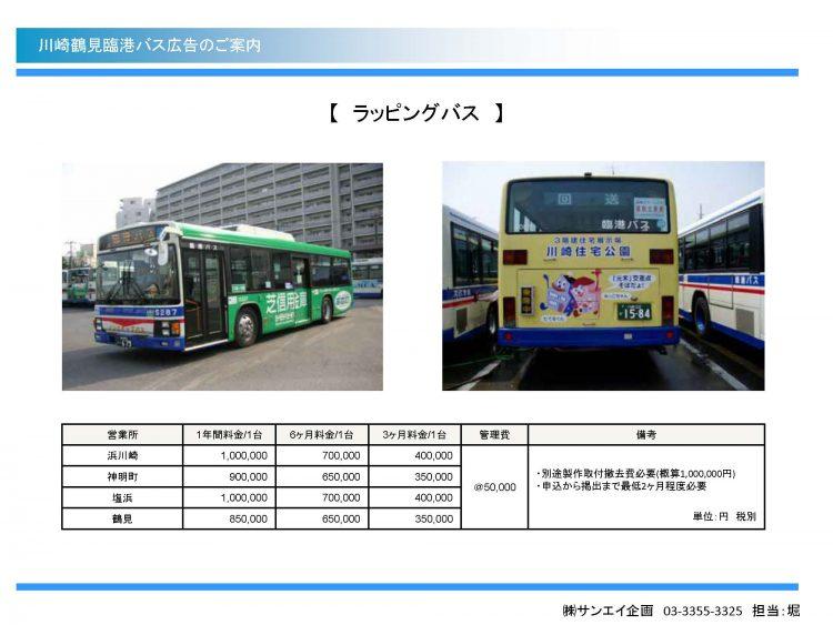 鶴見臨港バス車外広告 ご案内_ページ_4