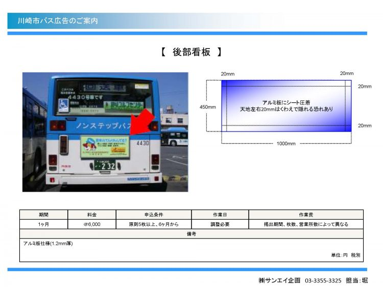 川崎市営バス車外広告 ご案内_ページ_1