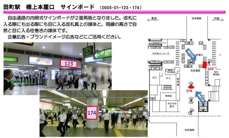 JR_再販資料_0731_ページ_2