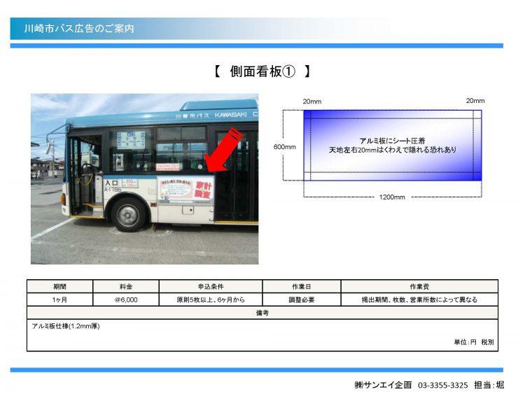 川崎市営バス車外広告 ご案内_ページ_2