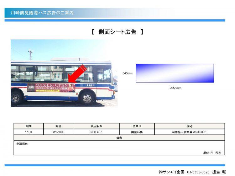 鶴見臨港バス車外広告 ご案内_ページ_3