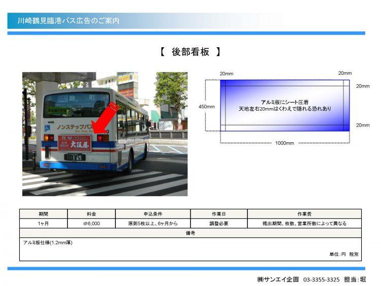 鶴見臨港バス車外広告 ご案内_ページ_1