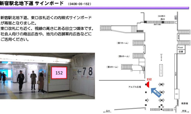 JR_再販資料_0626_ページ_2