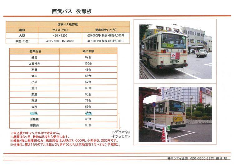 西武・東武バス車外広告_ページ_1