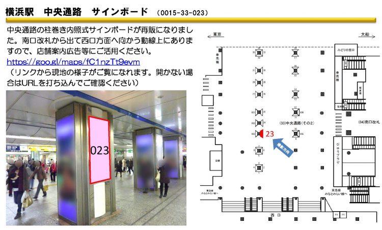 JR_再販資料_0925_ページ_2