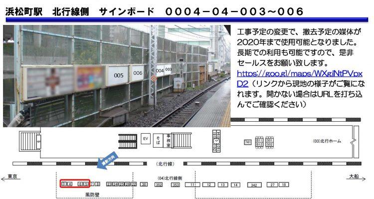 JR_再販資料_1023_ページ_3