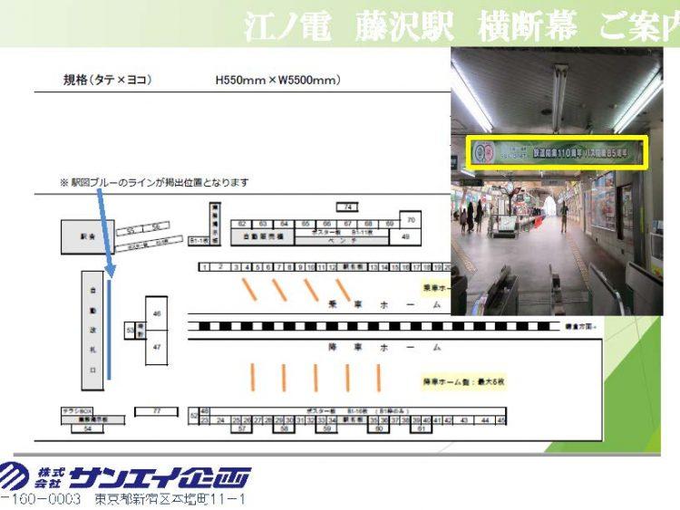 江ノ電藤沢駅 キャンペーン_ページ_4