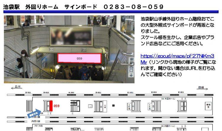 JR_再販資料_1023_ページ_2